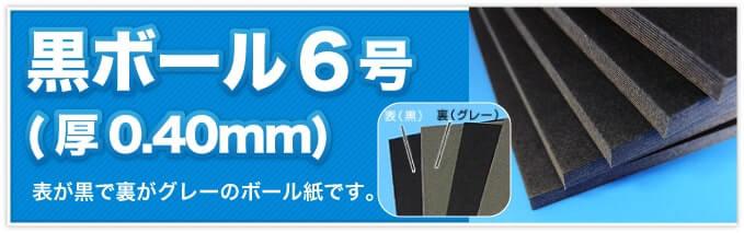 黒ボール6号(厚0.40mm) 表が黒で裏がグレーのボール紙です。