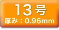 13号 厚み:0.96mm