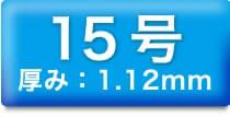 15号 厚み:1.12mm