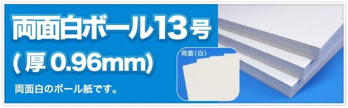 両面白ボール13号(厚0.96mm) 両面白のボール紙です。