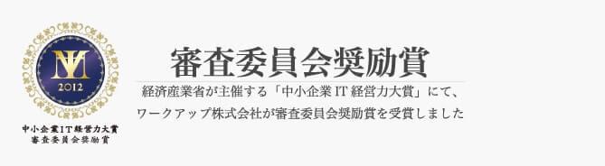 中小企業IT経営力大賞にて審査委員会激励賞を受賞