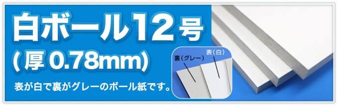 白ボール12号(厚0.78mm) 表が白で裏がグレーのボール紙です。