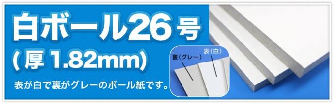 白ボール26号(厚1.82mm) 表が白で裏がグレーのボール紙です。
