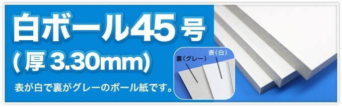 白ボール45号(厚3.30mm) 表が白で裏がグレーのボール紙です。