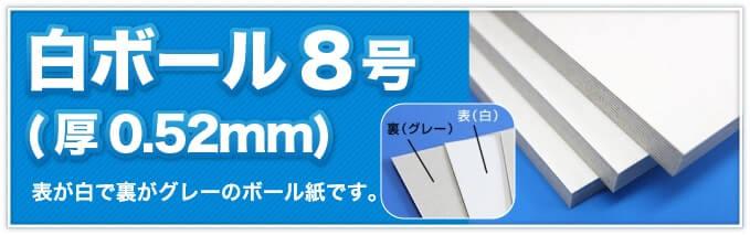白ボール8号(厚0.52mm) 表が白で裏がグレーのボール紙です。