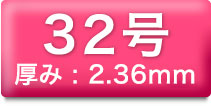 32号 厚み:2.36mm