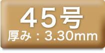 45号 厚み:3.30mm