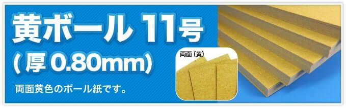 黄ボール11号(厚0.80mm) 両面黄色のボール紙です。