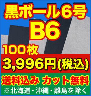 黒ボール6号B6