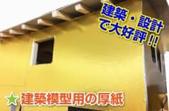 建築模型用の厚紙