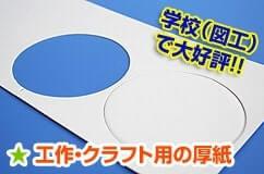 工作・クラフト用の厚紙