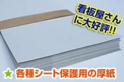各種シート保護用の厚紙