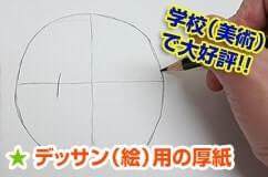 デッサン(絵)用の厚紙